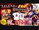 【800セット限定】ビーレジェンド 北斗の拳 世紀末セットを紹介!【ビーレジェンド鍵谷TV】