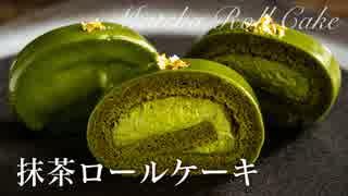 抹茶ロールケーキ【お菓子作り】ASMR