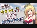 【Minecraft】弦巻マキとFTB Sky Adventures~まきそら2ndS第37話~【VOICEROID実況】