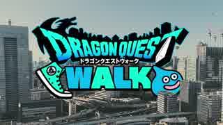 ドラクエ新作「ドラゴンクエストウォーク」発表PV