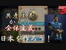 #51【シヴィライゼーション6 スイッチ版】日本を作ろう!inフラクタルの大地 難易度「神」【実況】