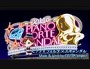 【3DS】初音ミク Project mirai でらっくす『ピアノXフォルテXスキャンダル(MEIKO) PV』