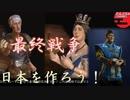 #52【シヴィライゼーション6 スイッチ版】日本を作ろう!inフラクタルの大地 難易度「神」【実況】