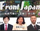 1/2【Front Japan 桜】最新版「米中貿易戦争の基礎知識」 / トランプ大統領来日が教えてくれたもの[桜R1/6/3]