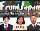 2/2【Front Japan 桜・映画】トランプを嫌うハリウッドと反発する大衆~映画『パージ:エクスペリメント』[桜R1/6/3]