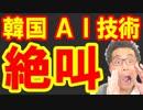 韓国のAI企業の現状が衝撃的すぎて日本と世界も目が点に!問題は…海外の反応 最新 ニュース速報『KAZUMA Channel』
