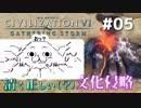 【Civ6GS】やる夫の清く正しい文化侵略 第05回【ゆっくり+Ce...