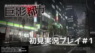 【実況】巨影都市を初見実況する!#1