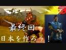 #最終回【シヴィライゼーション6 スイッチ版】日本を作ろう!inフラクタルの大地 難易度「神」【実況】