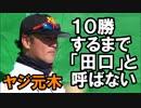 宮本コーチ 投手ノック