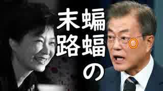 韓国人「韓国政府は責任を取らず企業に全部丸投げ!」韓国で最悪の事態が現実化する愉快展開w
