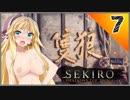 【SEKIRO】死ぬとゆかマキの服が脱げる隻狼 #7【修正・再投稿版】