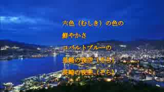 長崎の人 長崎の町