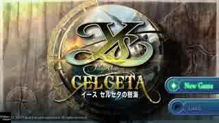 イースⅣ_セルセタの樹海(PS4版)_01