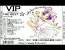 VIP ~QUALITY~ THE BEST-クオリティタカス編- 冒険でしょでしょRap