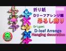 【折り紙】Dリーフのアレンジ編☆吊るし飾り♪