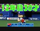 【ゆっくり実況】最弱投手でマイライフpart134【パワプロ2017】