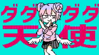 [ナナヲアカリ] ダダダダ天使 ファミコン