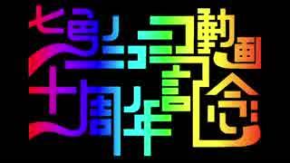 七色のニコニコ動画 10周年を祝い尽くすPV
