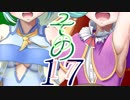 【Wizardry FO】寺子屋探索実習!その17!【ゆっくり実況】