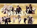 【MMD刀剣乱舞】砂の惑星【伊達組with山姥切】カメラ配布