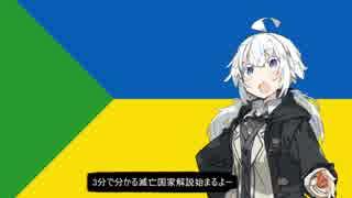 【緑ウクライナ】滅亡国家3分解説【VOICEROID解説】