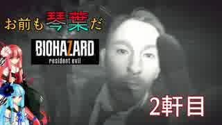 【ボイロ実況】お前も琴葉だ【biohazard7