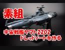 【素組プラモデル製作実況】宇宙戦艦ヤマト2202 ドレッドノートを作る