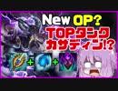 【NewOP?】TOPタンクカサディン