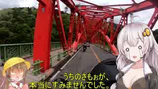 【紲星あかり&月読アイ】VERSYS1000se GW長野愛知ツーリング Part1