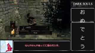 【ダークソウルR】イングウァードコスRTA