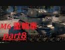 【WOT】戦車のために砲は鳴るpart8【M6】