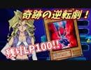 【遊戯王LotD】デッキパワーの違う城之内相手に、奇跡の逆転をする孔雀舞