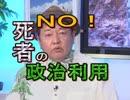 【沖縄の声】NO!死者の政治利用/玉城デニー知事の問題発言[桜R1/6/3]