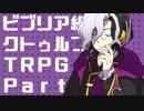 【クトゥルフ神話TRPG】ビブリア組の毒入りスープ part.2【ドラガリ】
