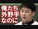 元木コーチ 外野手内野ノック