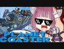 小5ロリ引きこもり無職による遊園地経営【VOICEROID実況】【Planet_Coaster】