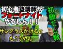 【顔出ししたら】初心者塾講師がフォートナイトやるしん!!...