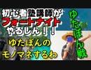 【ゆたぼんの】初心者塾講師がフォートナイトやるしん!!【...