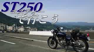 【バイク車載】ST250で行こう Ex.「伊豆半島ツーリング DAY-1(1/2)」【ゆっくり】