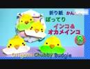 【折り紙】かんたん☆ぽってり インコ&オカメインコ