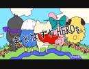 まとはずれHEROs【オリジナル曲】【PV】