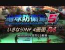 【地球防衛軍5】いきなりINF4画面R4 M39その1【ゆっくり実況】