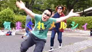 【ただkuu麻呂恐暴】気まぐれメルシィ 踊ってみた【絶滅危惧種たち】