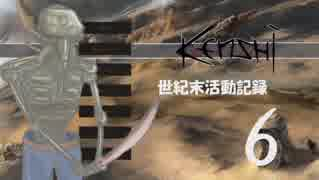 【Kenshi】06話_世紀末活動記録(ゆっくり