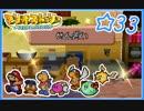【初見実況】マリオストーリー ハイテンションでやり込むよ!☆33