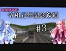 #3 琴葉姉妹の令和元年記念鉄道「海と山、どっちが好き?」