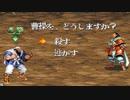 天地を喰らう2 ~赤壁の戦い~エンディング(関羽雲長プレイ)