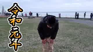 【のまさんち】北海道旅行 ④日本最北端!稚内の《宗谷岬》にて 平成最後の日没を見る。