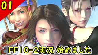 【FF10-2 HD】二人で楽しくFFX-2実況 Part